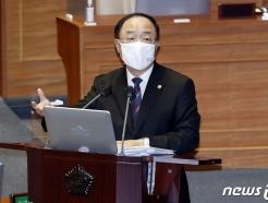 """""""백신수급 차질"""" 野지적에…홍남기, """"11월 집단면역 문제 없다"""""""
