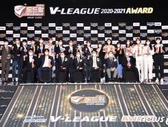 [사진] 프로배구 '2020-2021 시상식'