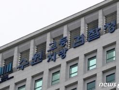 수원지검, 가상화폐 마진거래 서비스 제공 코인원 '무혐의'