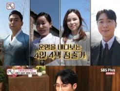 '강호동의 밥심' 무속인 오왕근→타로마스터 이상욱, 점술가들의 철칙은?(종합)