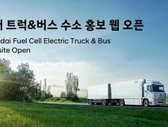 현대차 수소트럭·버스가 한눈에..상용 수소사업 웹사이트 오픈