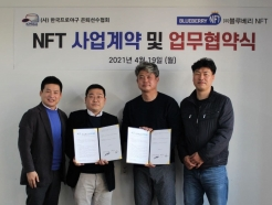 블루베리 NFT, 선동열·이종범 NFT 카드 출시한다