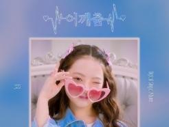 """""""트로트 공주 출격"""" 임서원, 24일 '어깨춤' 발표"""