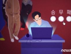 74개 도박사이트 자금 476억원 관리해 준 일당 12명 검거