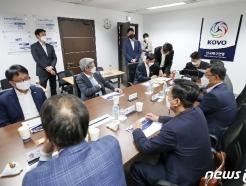 [사진] 한국배구연맹, 제17기 제4차 이사회 및 임시총회