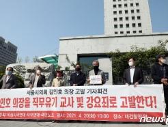 [사진] 서울시의회 의장 고발 기자회견