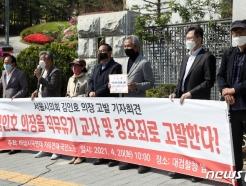 [사진] '서울시의회 의장을 고발합니다'