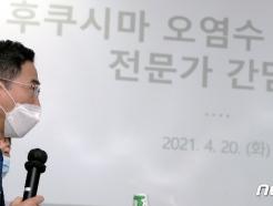 [사진] 후쿠시마 오염수 방출 관련 전문가 간담회 참석한 홍용택 차관