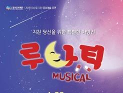 코미디 뮤지컬 '루나틱' 23일 홍천문화예술회관 무대 오른다