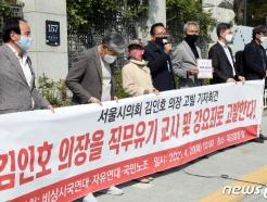 [사진] 비상시국연대, 서울시의회 의장 고발 기자회견