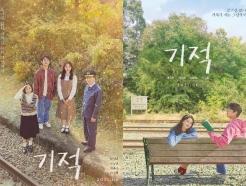 박정민·임윤아·이성민 '기적', 6월 개봉 확정…훈훈 시너지