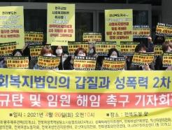 [사진] '성폭력 2차 피해 임원 해임 당장 시행하라!'