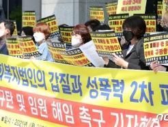 [사진] '완주 사회복지법인의 갑질과 성폭력 2차 피해 규탄 및 임원 해임 촉구한다'