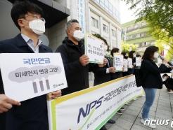 [사진] '국민연금 미세먼지 연금 그만'
