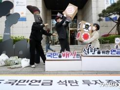 [사진] 국민연금 석탄 투자 중단 촉구 퍼포먼스