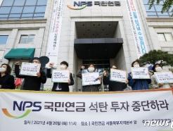 [사진] 국민연금 앞에서 석탄 투자 중단 외치는 환경운동연합