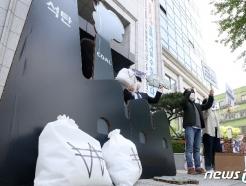 [사진] '석탄 투자 즉각 중단하라'
