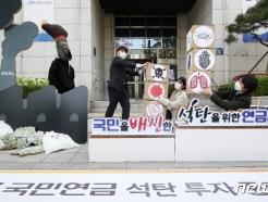 [사진] 환경운동연합, 국민연금 석탄 투자 중단 촉구 퍼포먼스