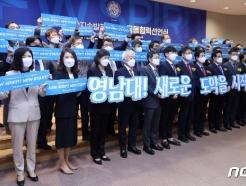 [사진] '영남대 지속발전 위한 공동협력선언식'