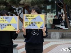 [사진] 배달 쓰레기 '배달앱에 사회적 책임 촉구'