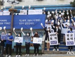 [사진] '학교폭력 이제 그만'