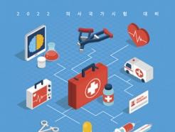 메디프리뷰, 의사 국시 전자책 교재 4종 발간