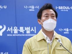 """시민단체, 오세훈 시장 2차 고발…""""내곡동 의혹 목격자 명예훼손"""""""