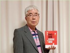 계명대 김영문 교수, 'SNS를 활용한 인터넷 창업' 출판