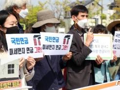 [사진] '국민연금 미세먼지 연금 그만!'