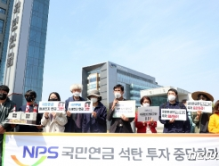 [사진] '국민연금 석탄 투자 중단하라!'