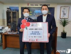 ㈜태랑 이태랑 대표, 고향 부안에 900만원 상당 '햄' 기탁