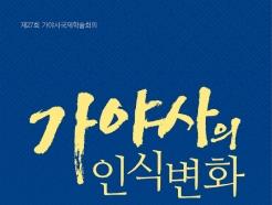 가야사학술회의 23~24일 국립김해박물관서…유튜브 생중계