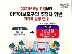 여수시, 어린이보호구역 주정차 '과태료 3배'