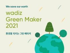 와디즈, '그린 메이커 캠페인'…친환경 펀딩 지원↑