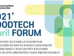 한국푸드테크협회, 26일 푸드테크 포럼 개최
