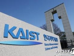 KAIST 자연과학동에서 수소가스 누출…100여명 대피 소동
