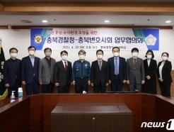 충북경찰·변호사회, 인권 중심 수사 환경 조성 업무협의