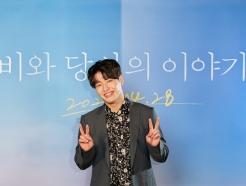 """'비당신' 강하늘 """"천우희 선입견 있었는데 귀엽고 사랑스러워"""""""