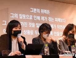 """오세훈 사과에…박원순 성추행 피해자 """"진정한 사과, 감사하다"""""""