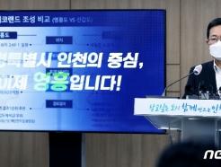 """박남춘 """"오세훈·이재명 만나자…환경부와 다자회동 환영"""""""