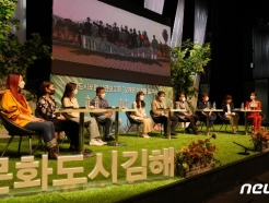 법정 문화도시 김해, 시민보고회 개최…공식출범 선언