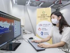 이화여대, '장애대학생' 교육복지지원 5회 연속 최우수대학