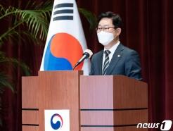 [사진] 축사하는 박범계 법뭅 장관