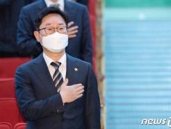 [사진] 국민의례하는 박범계 법무부 장관