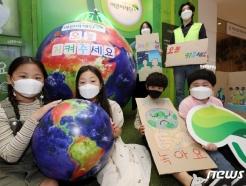 [사진] '소중한 지구를 지켜주세요'