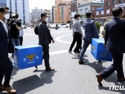 [사진] '부동산 투기 의혹' 송병기 전 부시장 울산시청 압수수색