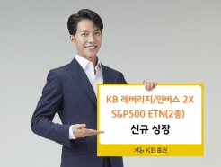 KB증권, S&P500 투자하는 레버리지 ETN 2종 출시