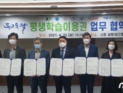 건양대-논산시 '평생학습이용권' 교육기관 업무협약