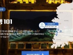 고창군, 대한민국 테마여행 '시간여행 플랫폼' 참여업체 모집