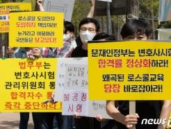 [사진] '로스쿨 도입 취지 책임 촉구'